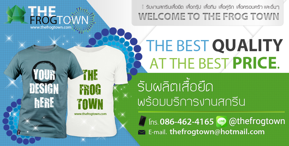 thefrogtown