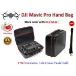 กระเป๋า Waterproof Hardshell Handbag สำหรับ DJI Mavic Pro - สีดำ ซิปสีแดง แถมฟรีสายสะพายสำหรับคล้องไหล่