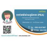 การไฟฟ้าส่วนภูมิภาค (PEA) เปิดรับสมัครสอบคัดเลือกบุคคลภายนอก ทั่วประเทศ 619 อัตรา(วุฒิ ปวส.-ป.ตรี) เปิดรับสมัคร 13 - 19 มีนาคม 2560