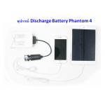 อุปกรณ์ Discharge Battery Phantom 4