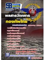 เก็งแนวข้อสอบกองบัญชาการกองทัพไทย พลสารวัตทหาร 2560