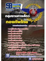 เก็งแนวข้อสอบกองบัญชาการกองทัพไทย กลุ่มงานการสัตว์ 2560