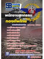 เก็งแนวข้อสอบกองบัญชาการกองทัพไทย พนักงานสูทกรรม