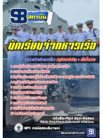 เก็งแนวข้อสอบนักเรียนจ่าทหารเรือ ประจำปี 2561