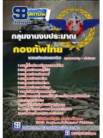 เก็งแนวข้อสอบกองบัญชาการกองทัพไทย กลุ่มงานงบประมาณ 2560