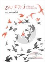 บูรพาภิวัตน์ : ภูมิ-รัฐศาสตร์และเศรษฐกิจโลกใหม่