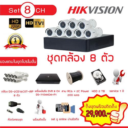 Hikvision Set 8 HDTVI 1 ล้านพิกเซล