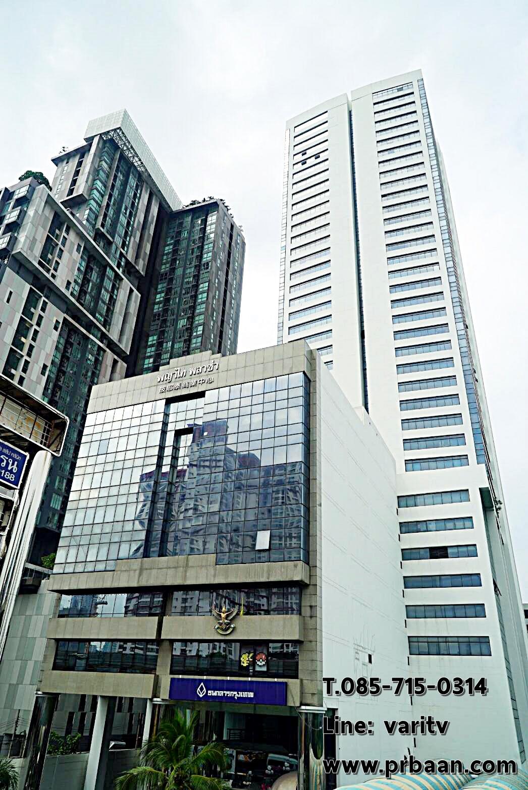 ขายพื้นที่ออฟฟิศ อาคาร พญาไท พลาซ่า ติดรถไฟฟ้า BTS และ แอร์พอร์ทลิงค์ พญาไท เพียง 50 ม. ขายพร้อมผู้เช่ามีรายได้ปีละ 1 ล้านบาท