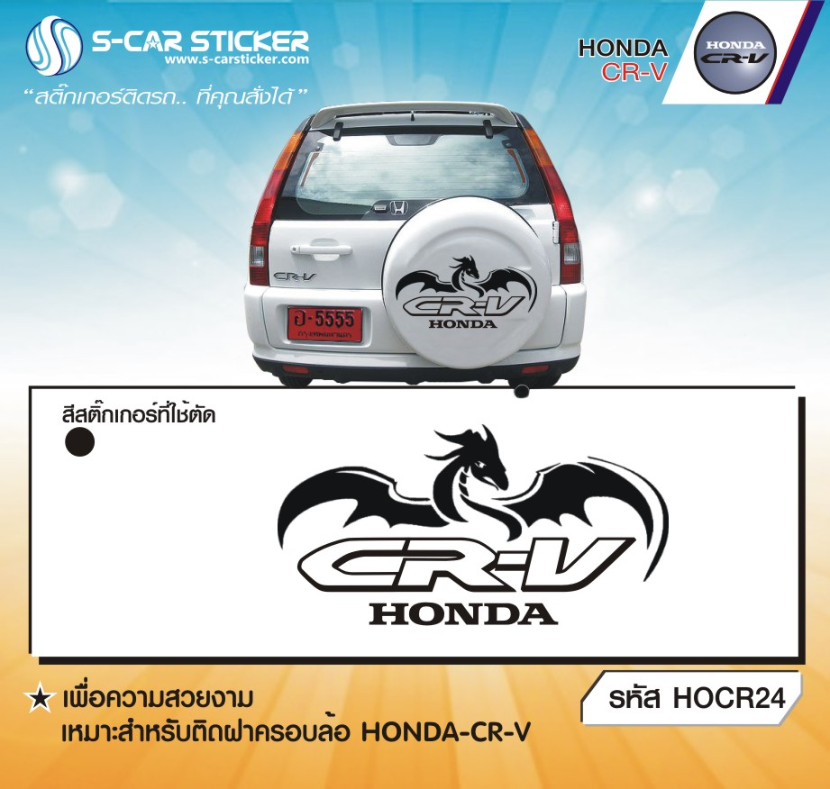 ฝาครอบล้อ Honda CR-V Dragon