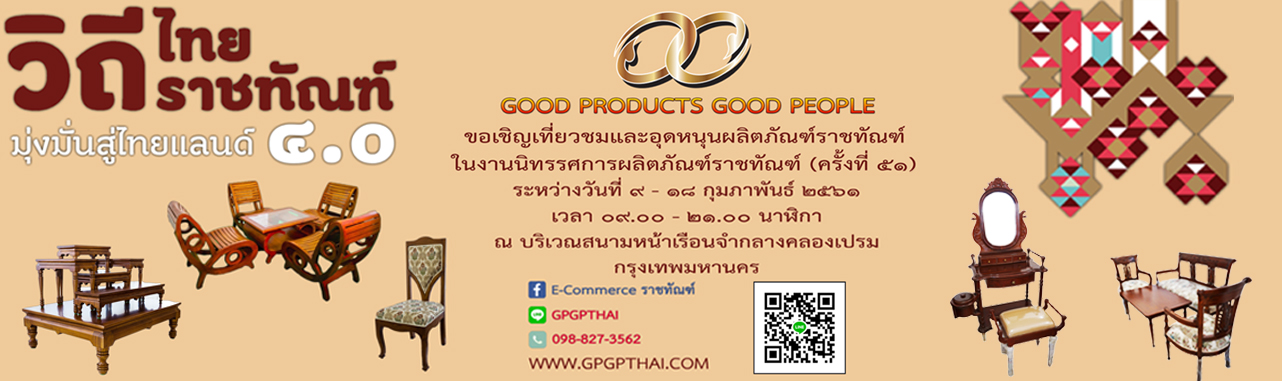 Good Products Good People