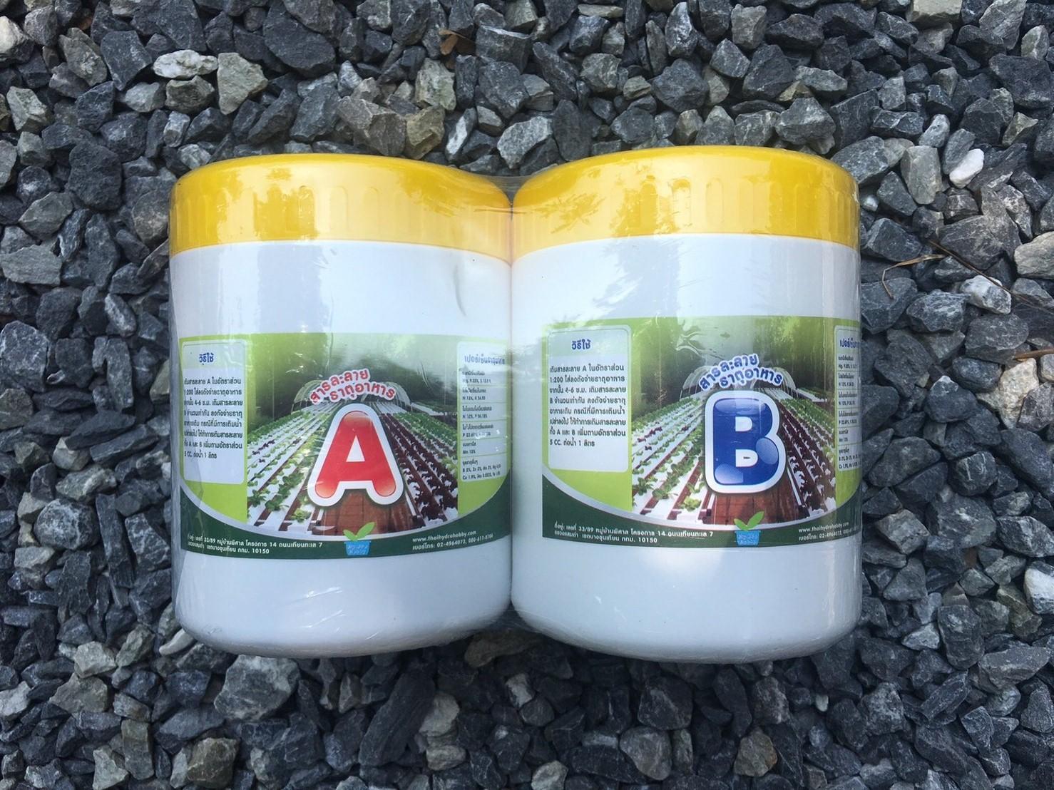 ธาตุอาหาร AB 10 ลิตร (ชนิดผง)
