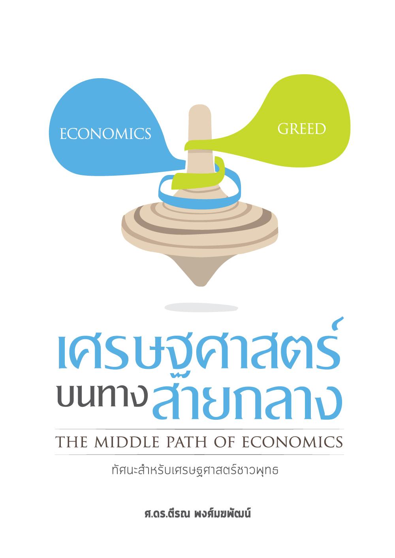 เศรษฐศาสตร์บนทางสายกลาง (The Middle Path of Economics)