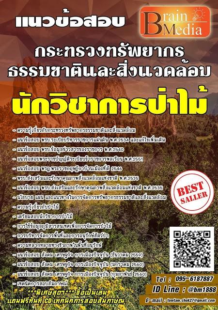 แนวข้อสอบ นักวิชาการป่าไม้ กระทรวงทรัพยากรธรรมชาติและสิ่งแวดล้อม