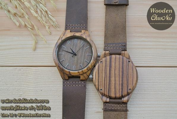 นาฬิกาข้อมือไม้สลักข้อความ สายหนัง WC107-2