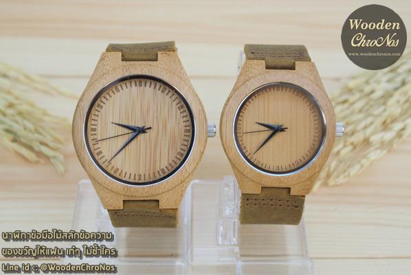 WoodenChroNos นาฬิกาข้อมือไม้คู่รัก สลักข้อความได้ สายหนัง WC202