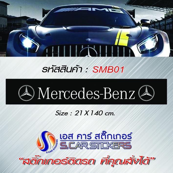 บังแดดหน้ารถ Mercedes-Benz พื้นดำ