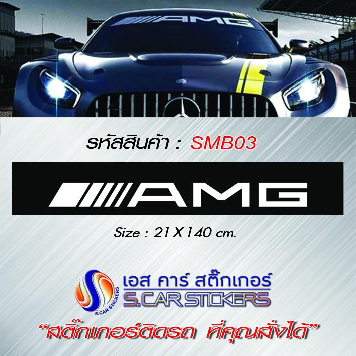 บังแดดหน้ารถ AMG พื้นดำ