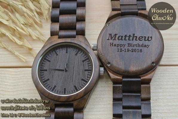 WoodenChroNos นาฬิกาข้อมือไม้สลักข้อความ นาฬิกาข้อมือผู้ชายสายไม้ WC401-1