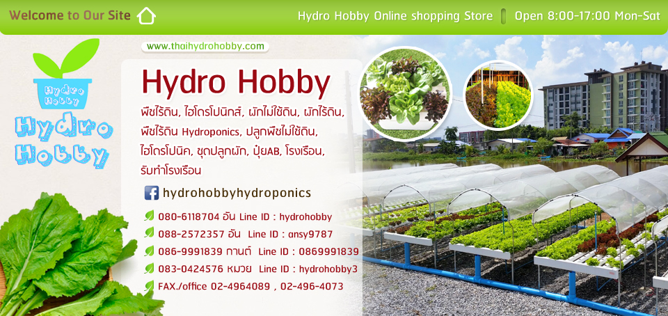 Hydrohobby