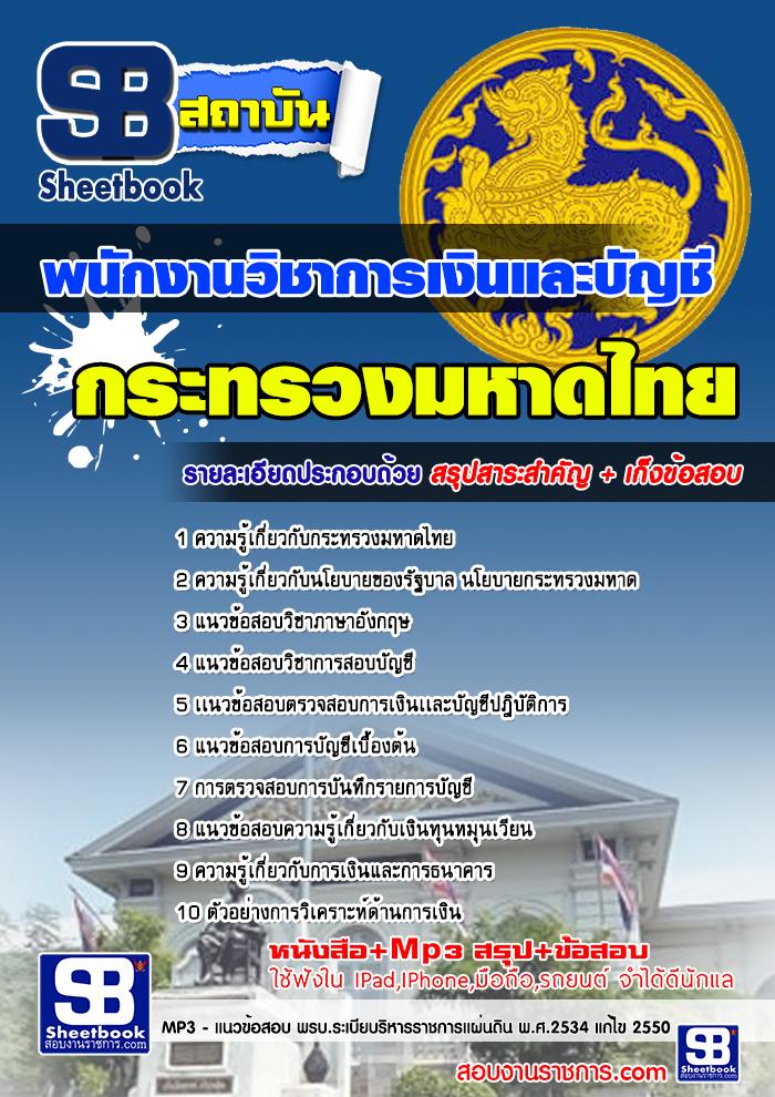 เก็งแนวข้อสอบพนักงานวิชาการเงินและบัญชี สำนักงานปลัดกระทรวงมหาดไทย