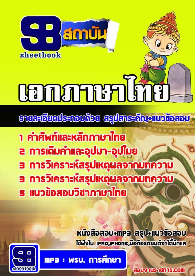 เก็งแนวข้อสอบครูผู้ช่วย สพฐ. เอกภาษาไทย