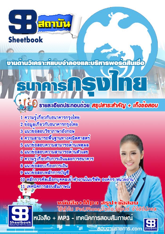 เก็งแนวข้อสอบเจ้าหน้าที่วิเคราะห์สินเชื่อธุรกิจ ธนาคารกรุงไทย