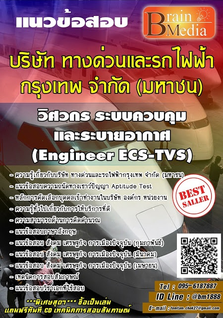 (((อัพเดทล่าสุด)))แนวข้อสอบ วิศวกร ระบบควบคุมและระบายอากาศ (Engineer ECS-TVS) บริษัท ทางด่วนและรถไฟฟ้ากรุงเทพ จำกัด (มหาชน)