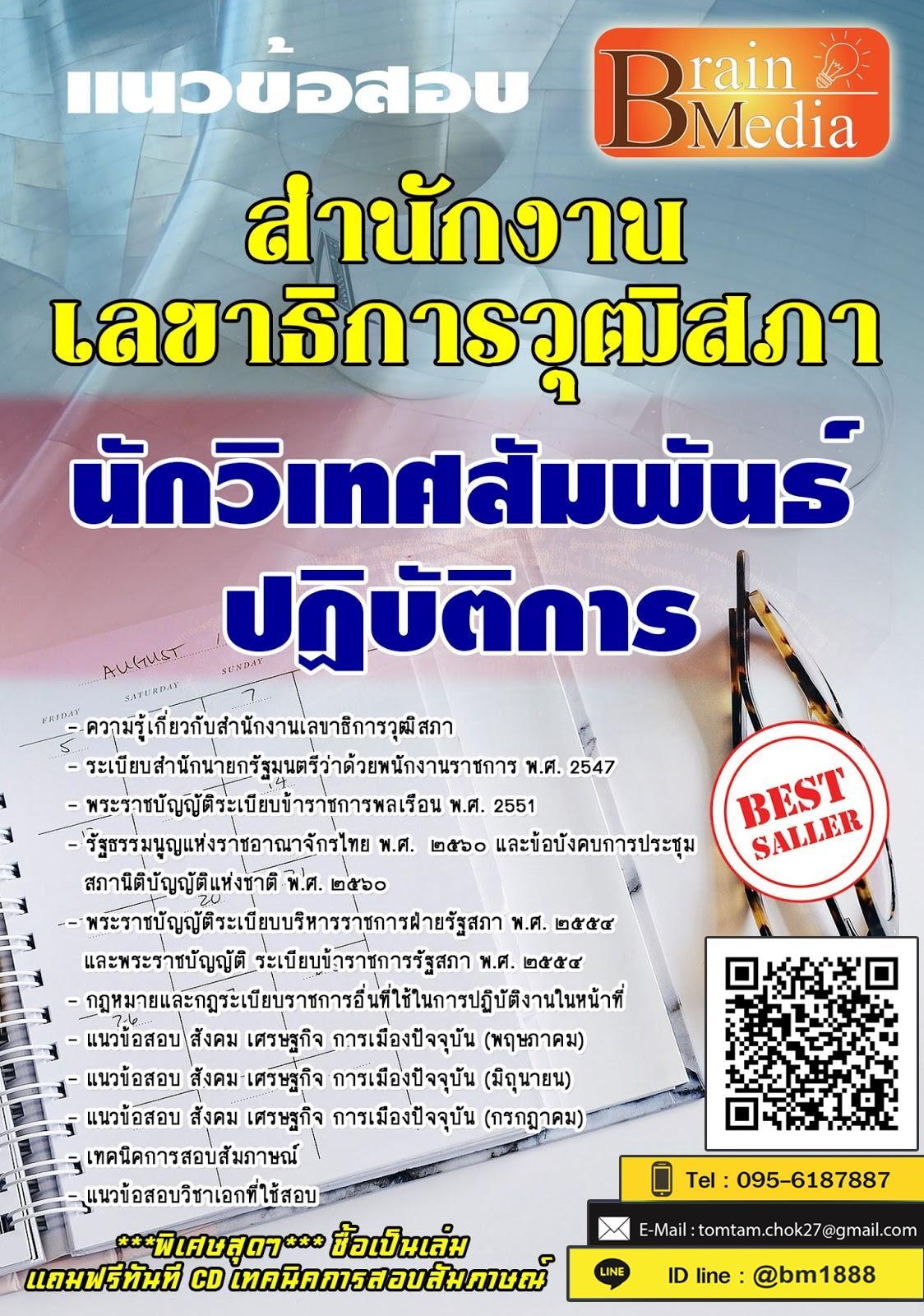 แนวข้อสอบพร้อมเฉลย นักวิเทศสัมพันธ์ปฏิบัติการ สำนักงานเลขาธิการวุฒิสภา