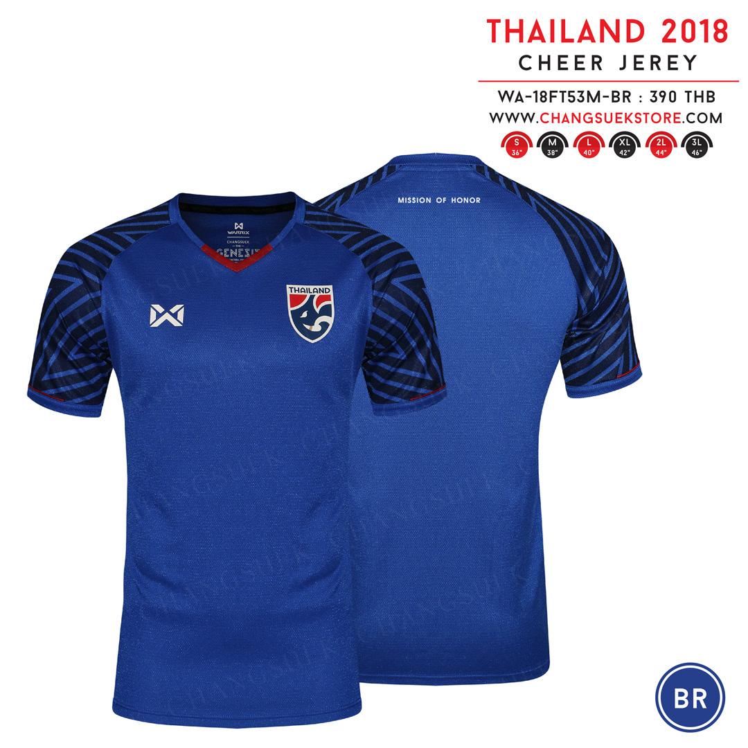 เสื้อเชียร์ทีมชาติไทย 2018 สำหรับเด็ก VER 1 WA-18FT53K