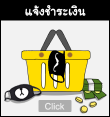 mask cute แจ้งชำระเงิน payment information click