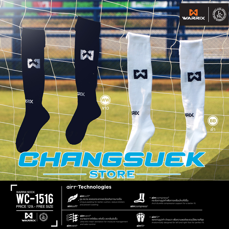 ถุงเท้าฟุตบอล วอริกซ์ WC-1516