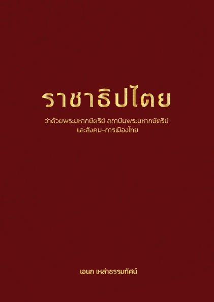 [Pre-Order] ราชาธิปไตย จัดส่ง 20 มีนาคม 61