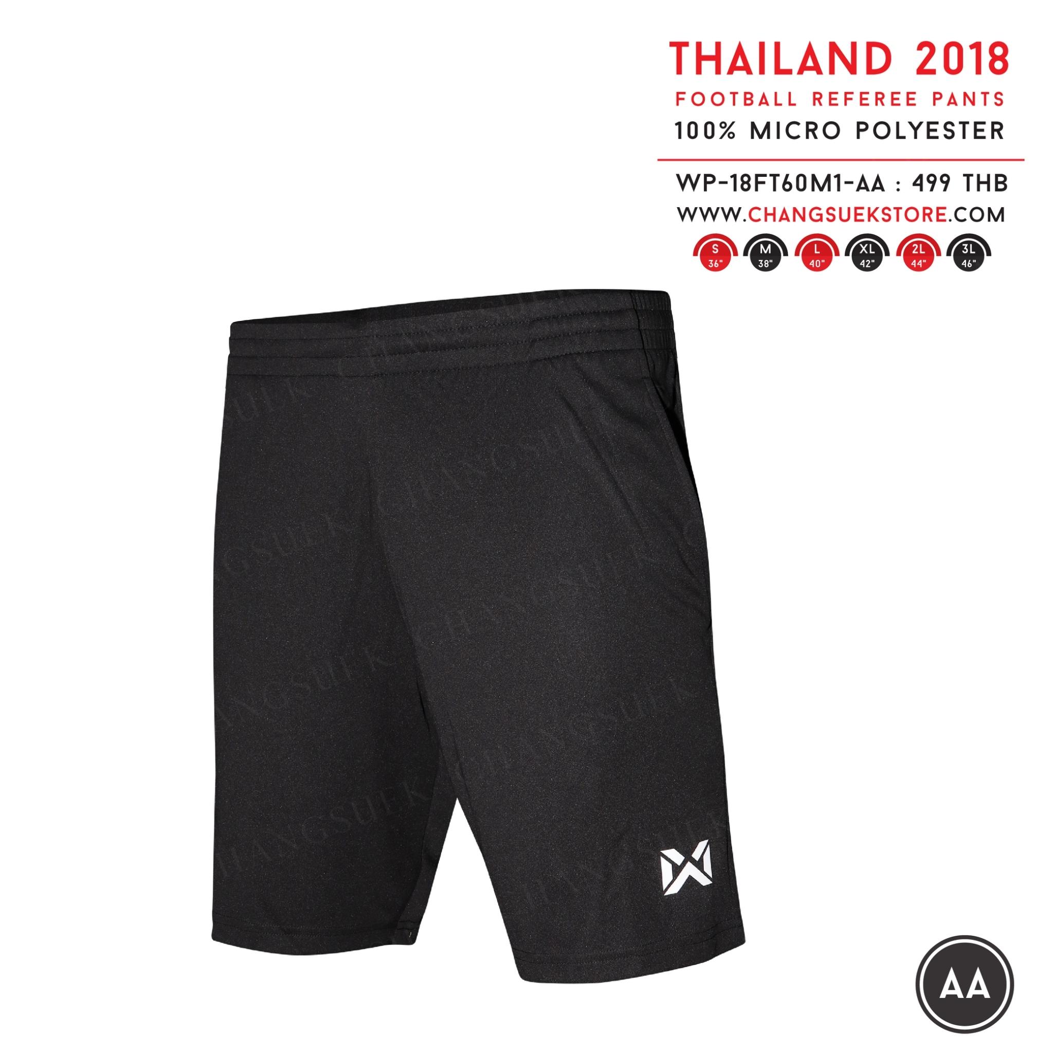 กางเกงผู้ตัดสิน ฤดูกาล2018