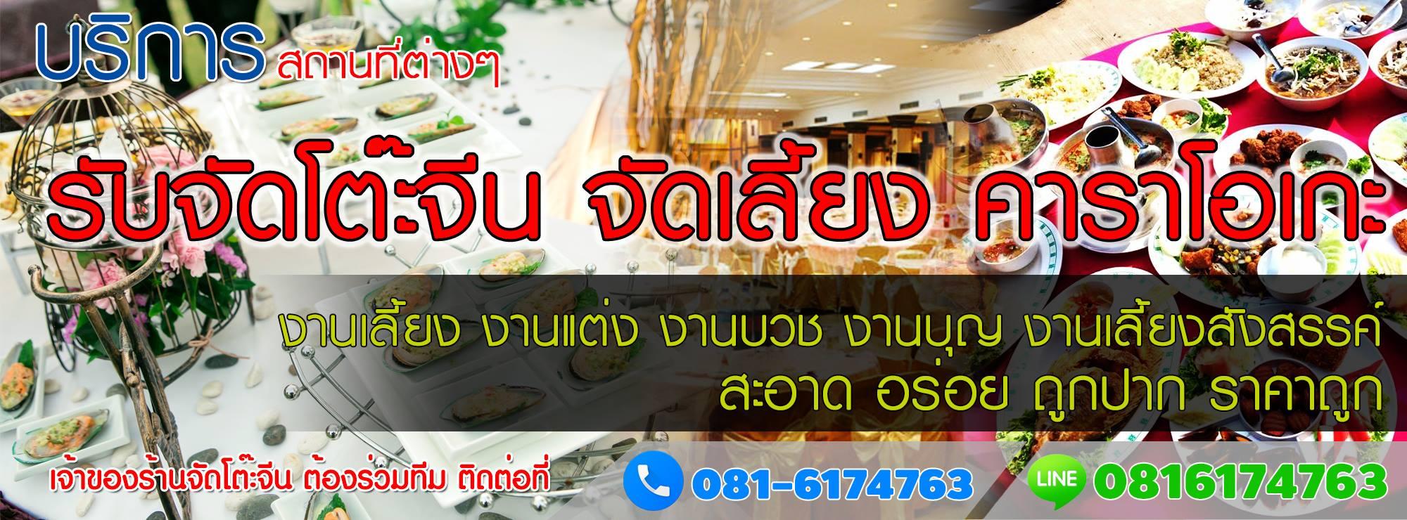 รับจัดโต๊ะจีนทั่วไทย