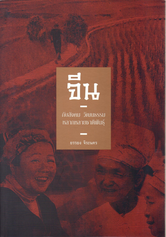จีน : กับสังคม วัฒนธรรม หลากหลายชาติพันธ์ุ
