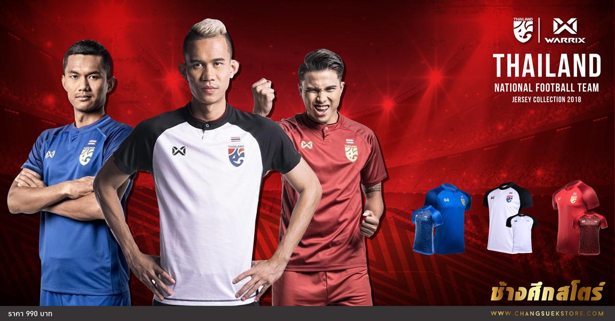 ครั้งแรก ที่เสื้อทีมชาติไทยใส่ได้ 2 ด้าน