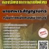 แนวข้อสอบ นายทหารสัญญาบัตร กลุ่มตำแหน่งคอมพิวเตอร์ กองบัญชาการกองทัพไทย
