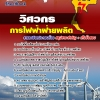 เก็งแนวข้อสอบวิศวกร กฟผ. การไฟฟ้าฝ่ายผลิตแห่งประเทศไทย