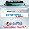 บังแดดหน้ารถ TOYO TIRES Motorsport