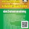 แนวข้อสอบ นักวิชาการพัสดุ มหาวิทยาลัยราชภัฏธนบุรี