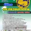 เก็งแนวข้อสอบนิติกร สำนักงานปลัดกระทรวงมหาดไทย