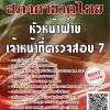 สรุปแนวข้อสอบพร้อมเฉลย หัวหน้าฝ่าย เจ้าหน้าที่ตรวจสอบ 7 สภากาชาดไทย