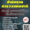 สรุปแนวข้อสอบ(พร้อมเฉลย) ผบ.หมู่ สายงานปฏิบัติการป้องกันปราบปราม สำนักงานตำรวจแห่งชาติ