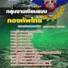 เก็งแนวข้อสอบกองบัญชาการกองทัพไทย กลุ่มงานเขียนแบบ 2560
