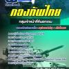 เก็งแนวข้อสอบกลุ่มเจ้าหน้าที่ทันตกรรม กองบัญชาการกองทัพไทย