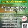 (((updateสุดๆ)))แนวข้อสอบ นักวิชาการเผยแพร่ปฏิบัติการ(ด้านวิทยุกระจายเสียง) กรมส่งเสริมการเกษตร