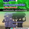 เก็งแนวข้อสอบกลุ่มตำแหน่งการสัตว์ กองบัญชาการกองทัพไทย