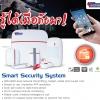 ชุดกันขโมยไร้สาย WATASHI Smart Security System