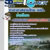 เก็งแนวข้อสอบช่างโยธา บริษัทการท่าอากาศยานไทย ทอท AOT