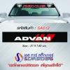 บังแดดหน้ารถ ADVAN